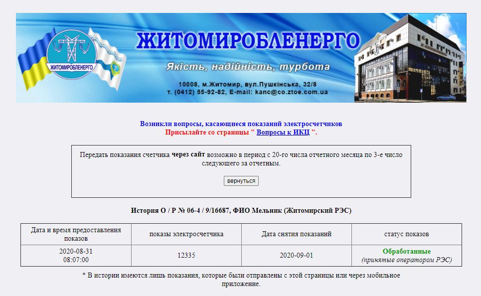 peredat pokazaniya schetchika onlajn Zhitomiroblenergo - Житомироблэнерго. Передать показания счётчика.