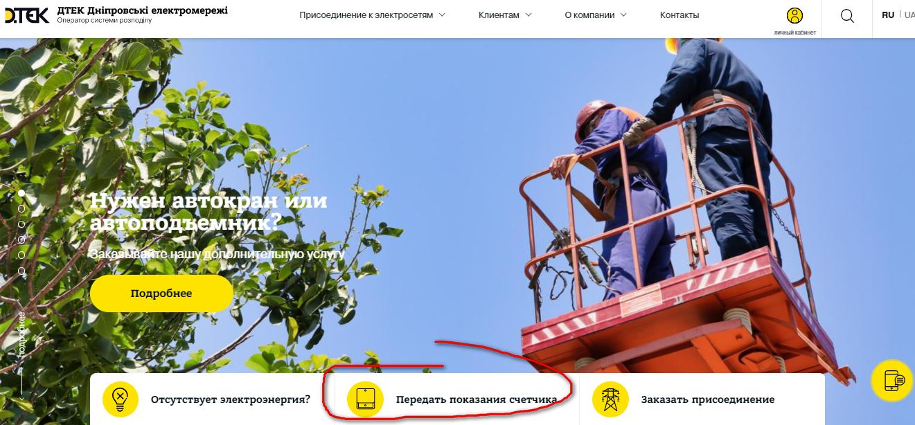 peredat pokazaniya schjotchika Dneprovskie elektroseti - ДТЕК Днепровские электросети. Передать показания счётчика.