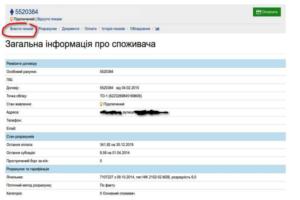 peredat pokazaniya schjotchika Lvoenergosbyt 300x200 - передать показания счётчика Львоэнергосбыт