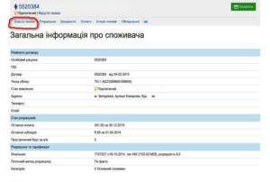 peredat pokazaniya schjotchika Zaporizhzhyaelektropostachannya 300x202 - передать показания счётчика Запоріжжяелектропостачання