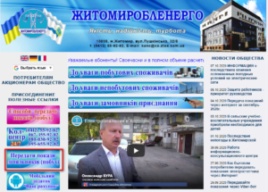 peredat pokazaniya schjotchika Zhitomiroblenergo 300x215 - передать показания счётчика Житомироблэнерго