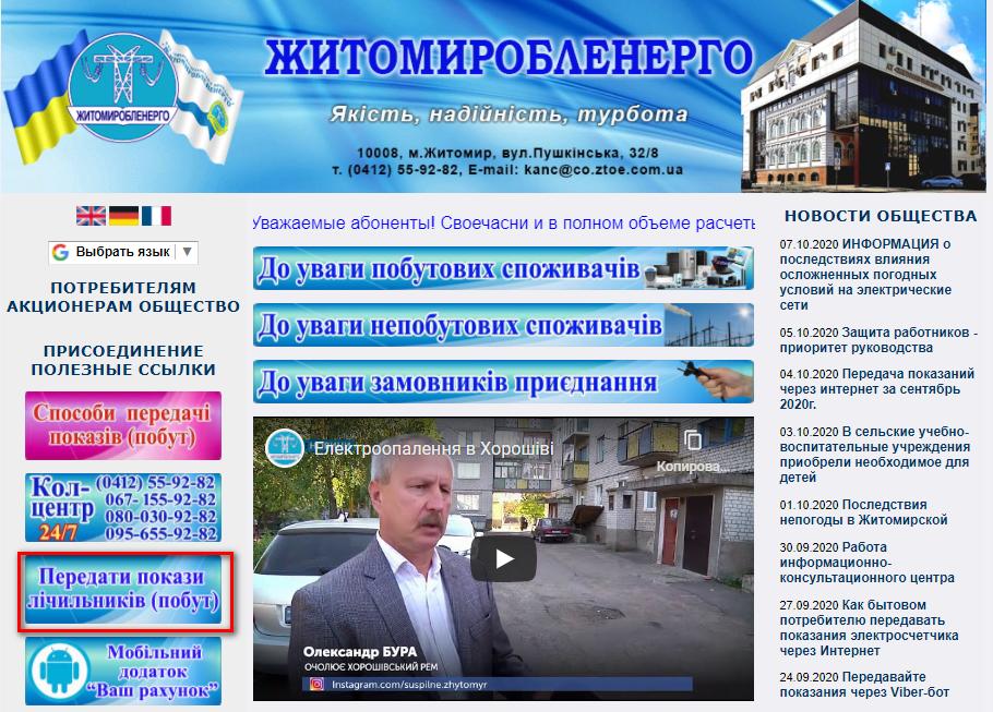 peredat pokazaniya schjotchika Zhitomiroblenergo - Житомироблэнерго. Передать показания счётчика.