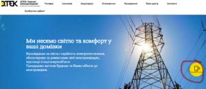 peredat pokazaniya schjotchika dtek odesskie elektroseti 300x129 - передать показания счётчика дтек одесские электросети