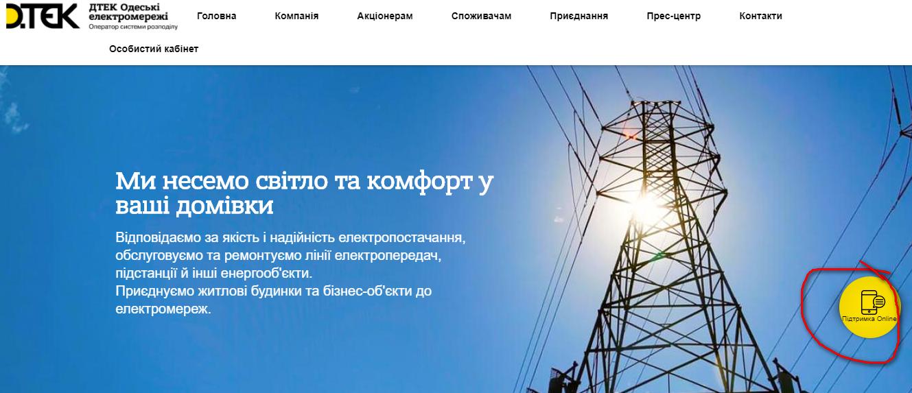 peredat pokazaniya schjotchika dtek odesskie elektroseti - ДТЕК Одесские электросети. Передать показания счётчика.