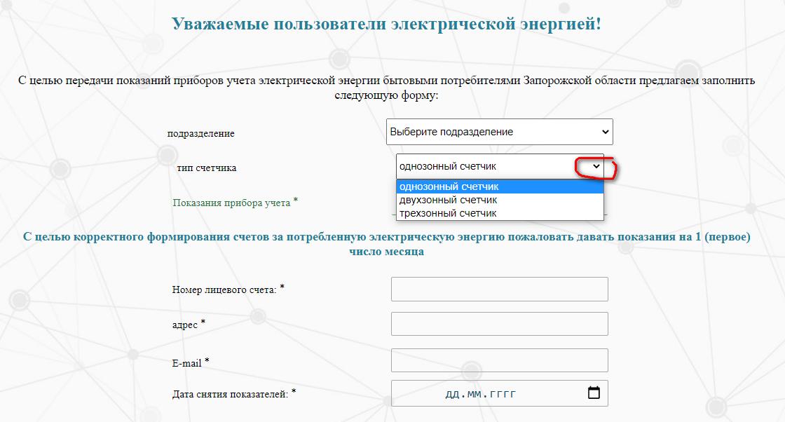 peredat pokazaniya schjotchika elektroenergiya zaporozhe - Запорожьеоблэнерго. Передать показания счётчика.