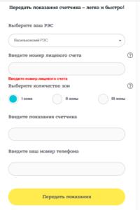 peredat pokazaniya schjotchikov DTEK Dneprovskie elektroseti 200x300 - передать показания счётчиков ДТЕК Днепровские електросети