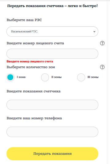 peredat pokazaniya schjotchikov DTEK Dneprovskie elektroseti - ДТЕК Днепровские электросети. Передать показания счётчика.