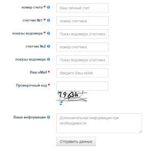 peredat pokazaniya ternopolvodokanal 291x300 - передать показания тернопольводоканал