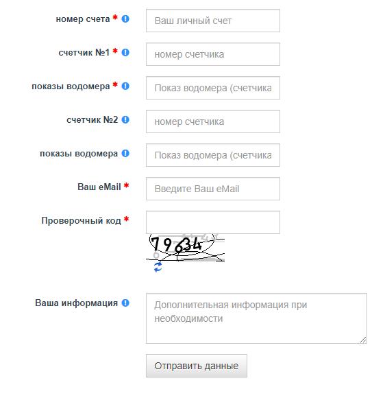 peredat pokazaniya ternopolvodokanal - Тернопольводоканал. Передать показания счётчика.