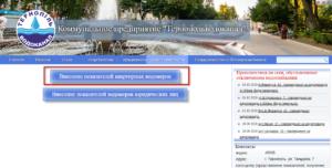 peredat pokazaniya teronopolvodokanal 300x152 - передать показания теронопольводоканал