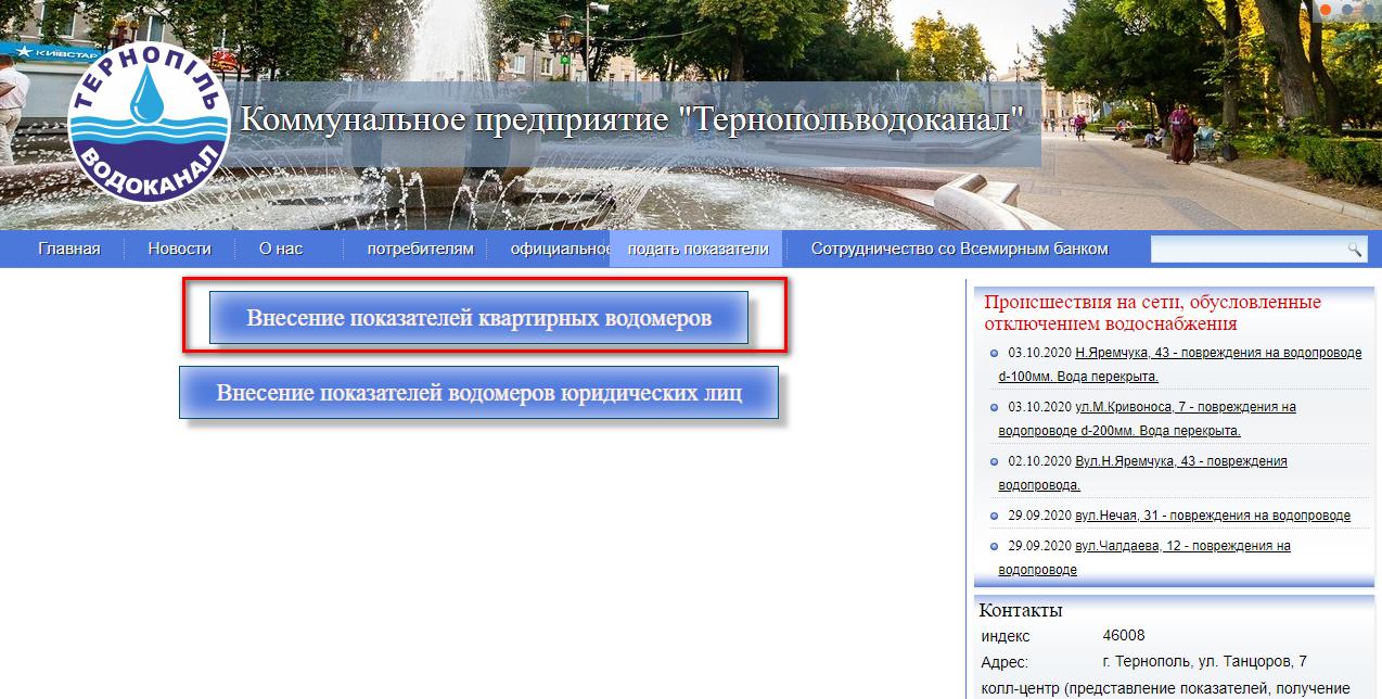 peredat pokazaniya teronopolvodokanal - Тернопольводоканал. Передать показания счётчика.