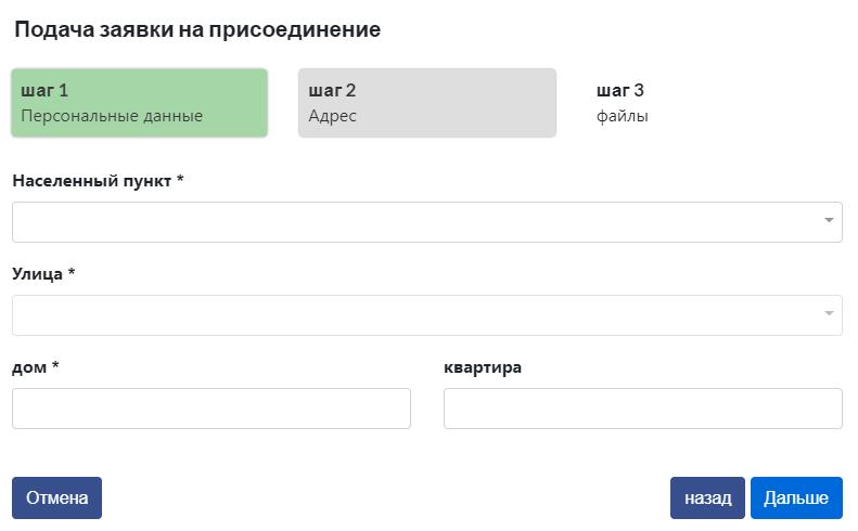 podat zayavku na prisoedinenie zhitomiroblenergo - Житомироблэнерго. Как зарегистрироваться в личном кабинете.