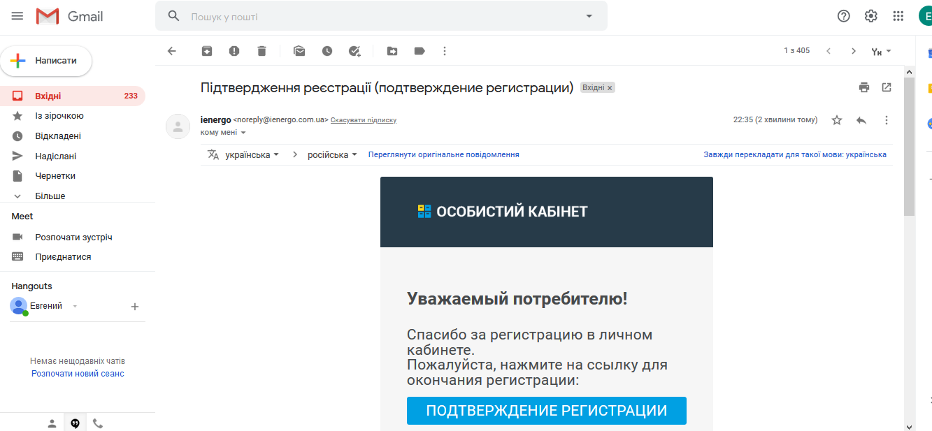podtverzhdenie registracii Hmelnickoblenergo - Хмельницкоблэнерго. Как зарегистрироваться в личном кабинете.