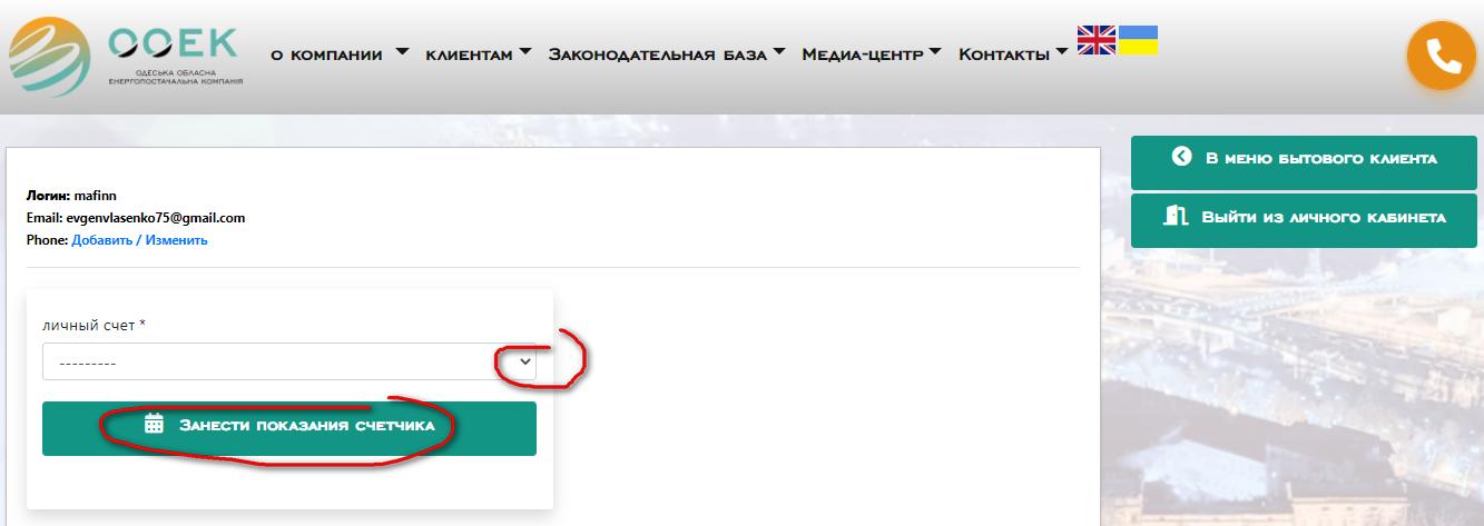 pokazaniya schjotchika Odesskaya Oblastnaya Energosnabzhajushhaya Kompaniya - ООЭК. Передать показания счётчика.