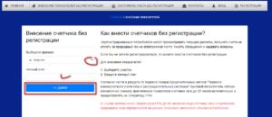 pokazaniya schjotchika hersongaz 300x130 - показания счётчика херсонгаз