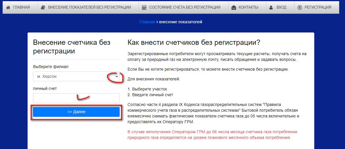 pokazaniya schjotchika hersongaz - Херсонгаз. Передать показания счётчика.