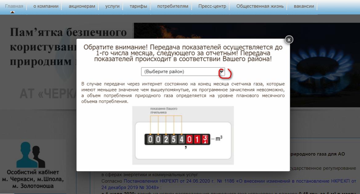 pokazaniya schjotchika onlajt Cherkassygaz - Черкассыгаз. Передать показания счётчика.