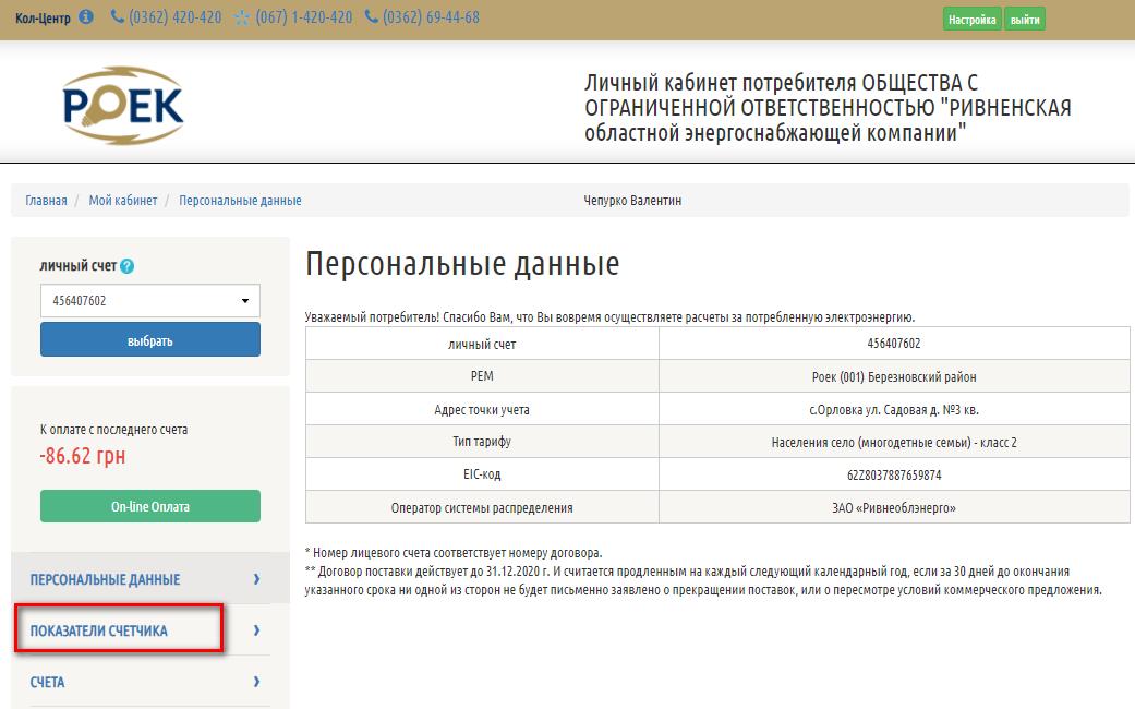 pokazateli schjotchika ROEK - Ровенская областная энергопоставляющая компания. Передать показания счётчика.