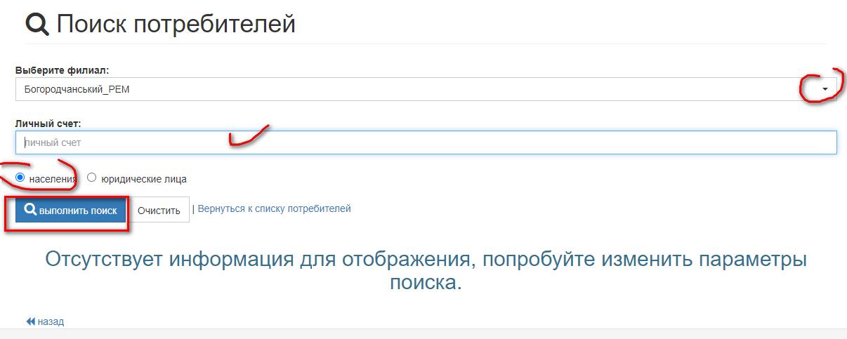 prikarpateoblenergo lichnyj kabinet registraciya - Прикарпатэнерготрейд. Как зарегистрироваться в личном кабинете.