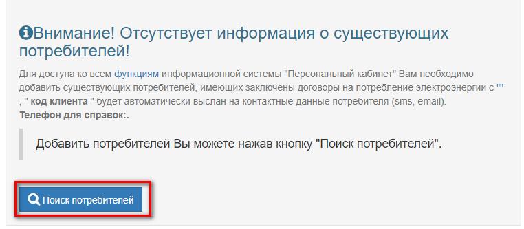 prikarpateoblenergo lichnyj kabinet - Прикарпатэнерготрейд. Как зарегистрироваться в личном кабинете.