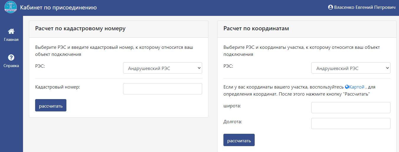 raschjot prisoedineniya Zhitomiroblenergo - Житомироблэнерго. Как зарегистрироваться в личном кабинете.