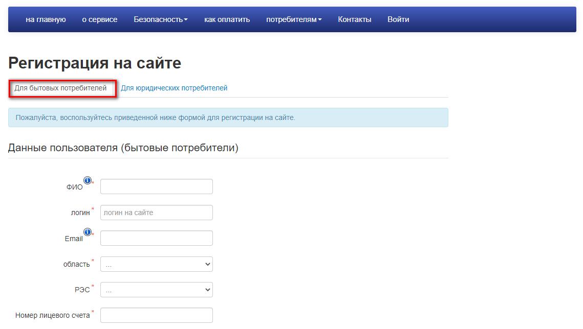 registarciya na sajte Chernovcyoblenergo - Черновцыоблэнерго. Как зарегистрироваться в личном кабинете.