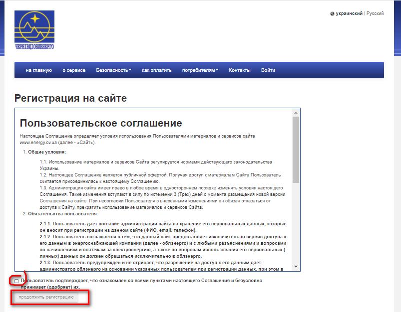 registraciya Chernovcyoblenergo - Черновцыоблэнерго. Как зарегистрироваться в личном кабинете.