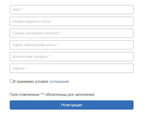 registraciya Chernovcyvodokanal - Черновцыводоканал. Как зарегистрироваться в личном кабинете.