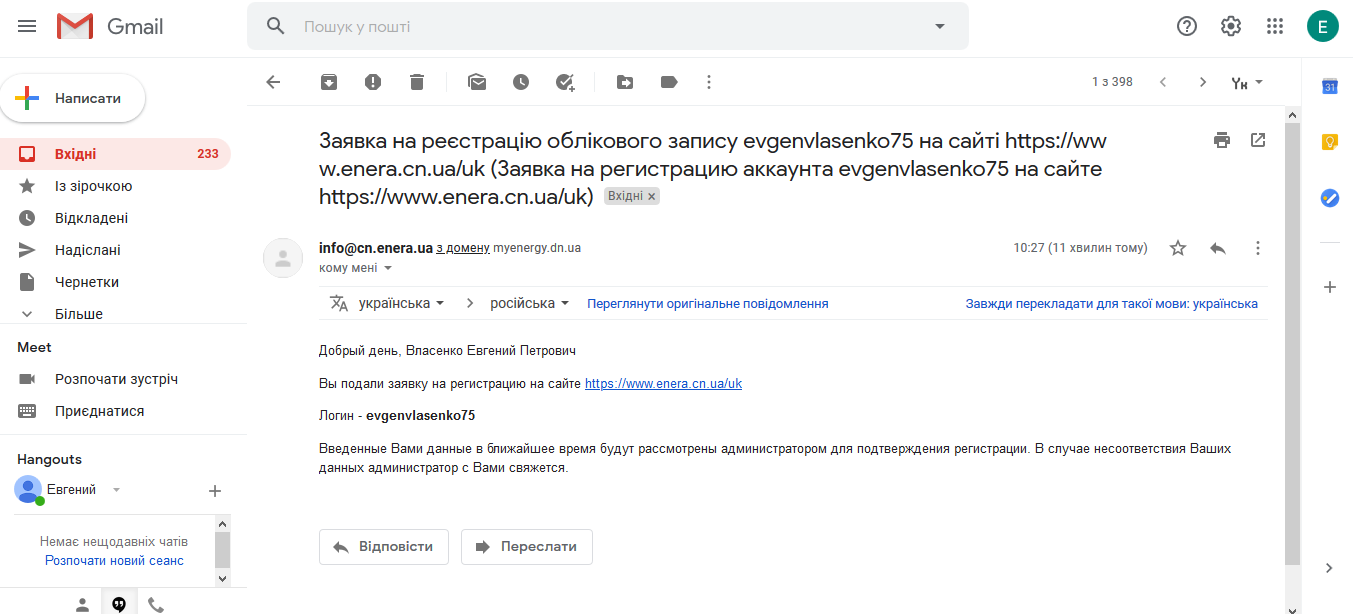 registraciya Enera Chernigov instrukciya - Энера Чернигов. Как зарегистрироваться в личном кабинете.