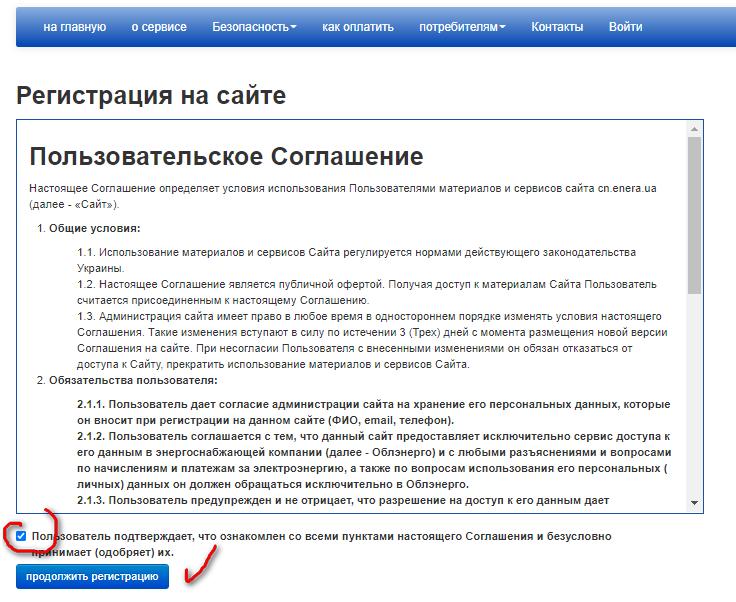registraciya Enera Chernigov - Энера Чернигов. Как зарегистрироваться в личном кабинете.