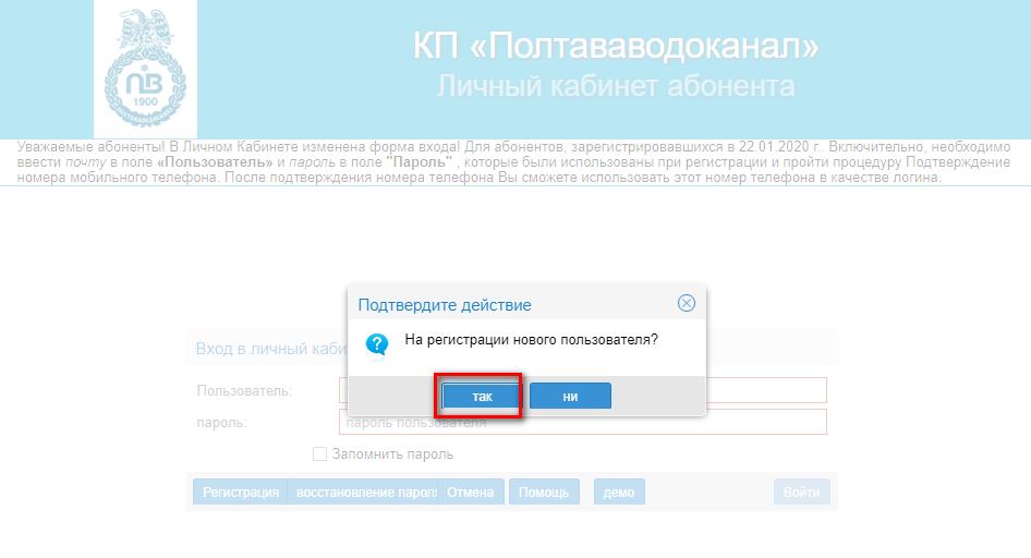registraciya Poltvavavodokanal instrukciya - Полтававодоканал. Как зарегистрироваться в личном кабинете.