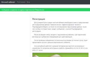 registraciya Vinnicaoblvodokanal lichnij kabinet 300x192 - регистрация Винницаоблводоканал личный кабинет