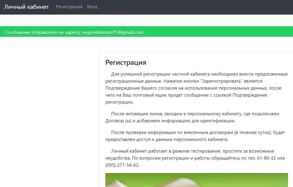 registraciya Vinnicaoblvodokanal lichnij kabinet - Винницаоблводоканал. Как зарегистрироваться в личном кабинете.