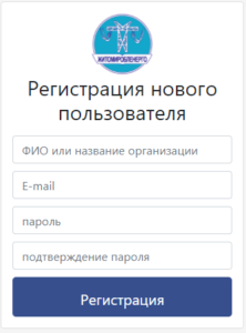 registraciya Zhitomiroblenergo 222x300 - регистрация Житомироблэнерго