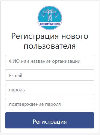 registraciya Zhitomiroblenergo - Житомироблэнерго. Как зарегистрироваться в личном кабинете.