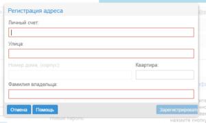 registraciya adresa Zhitomirvodokanal 300x180 - регистрация адреса Житомирводоканал