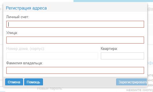 registraciya adresa Zhitomirvodokanal - Житомирводоканал. Как зарегистрироваться в личном кабинете.