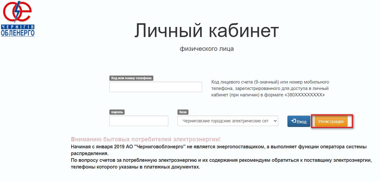 registraciya chernigovoblenergo - Черниговоблэнерго. Как зарегистрироваться в личном кабинете.