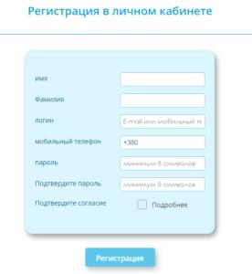 registraciya e svitlo instrukciya 276x300 - регистрация е свитло инструкция