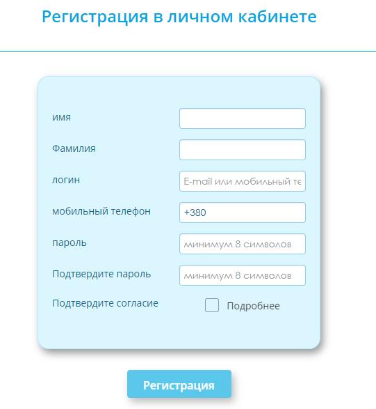 registraciya e svitlo instrukciya - Энера Сумы. Как зарегистрироваться в личном кабинете.