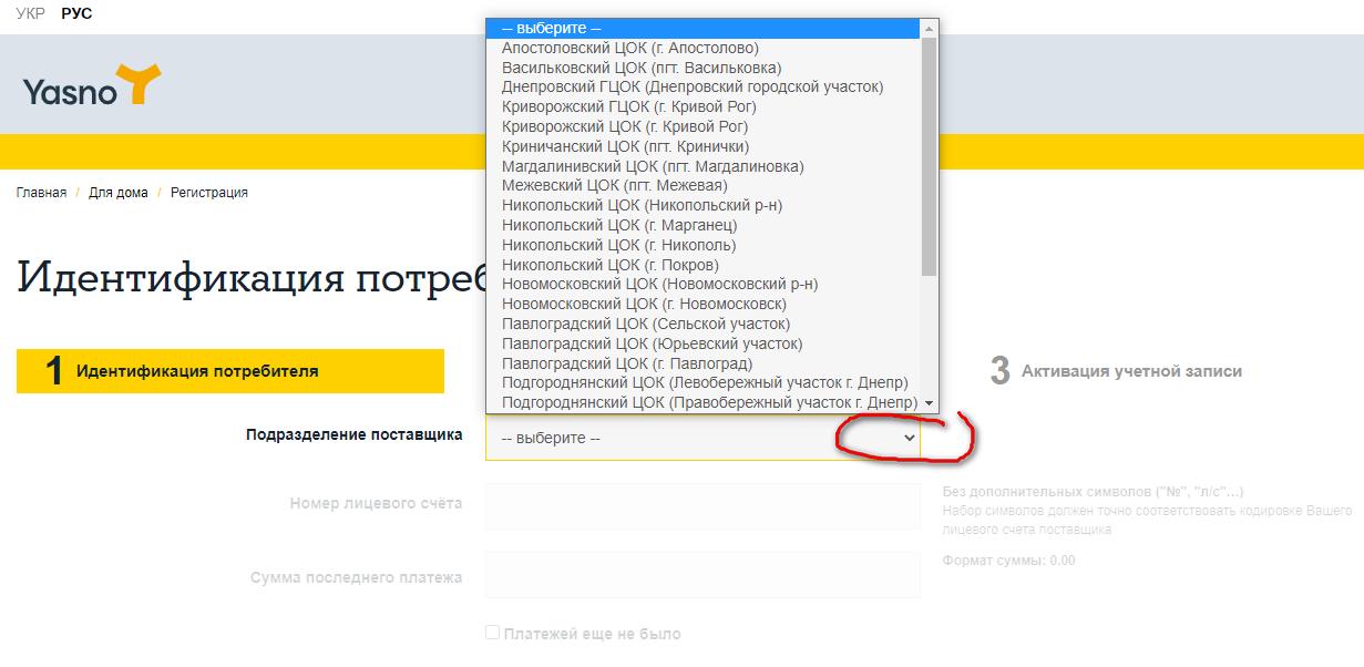 registraciya lichnogo kabineta yasno dnepr - YASNO. Днепровские энергетические услуги. Как зарегистрироваться в личном кабинете.
