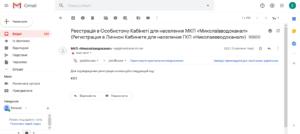 registraciya lichnyj kabinet Nikolaevvodokanal 300x134 - регистрация личный кабинет Николаевводоканал