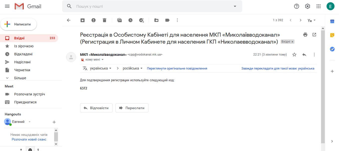 registraciya lichnyj kabinet Nikolaevvodokanal - Николаевводоканал. Как зарегистрироваться в личном кабинете.
