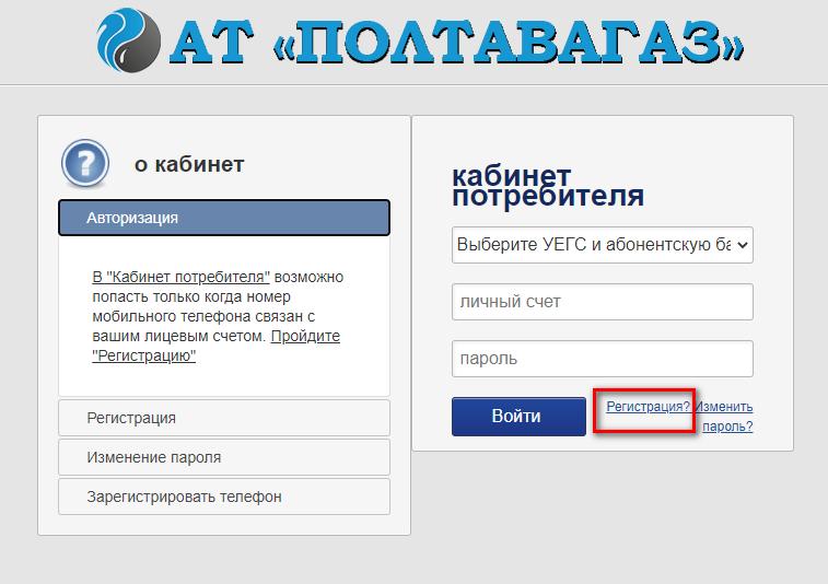 registraciya lichnyj kabinet Poltavagaz instrukciya - Полтавагаз. Как зарегистрироваться в личном кабинете.