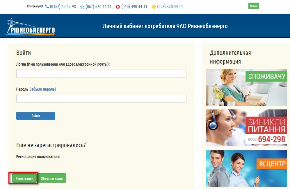 registraciya rovnooblenergo - Ровнооблэнерго. Как зарегистрироваться в личном кабинете.