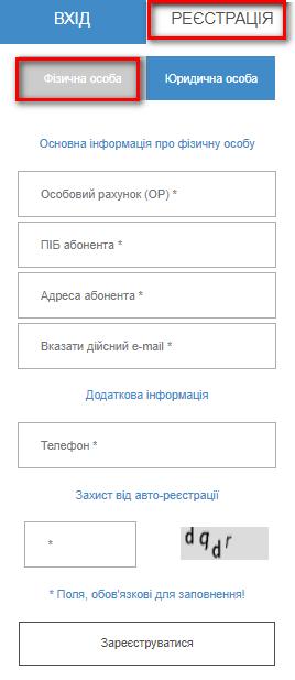registraciya v lichnom kabinete Chernigovvodokanal - Черниговводоканал. Как зарегистрироваться в личном кабинете.