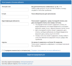 registraciya v lichnom kabinete Hmelnickvodokanal 300x274 - регистрация в личном кабинете Хмельницкводоканал