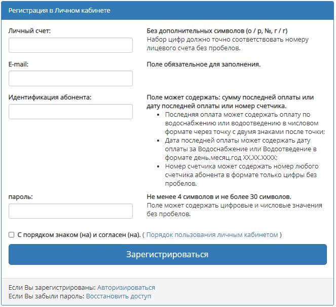 registraciya v lichnom kabinete Hmelnickvodokanal - Хмельницкводоканал. Как зарегистрироваться в личном кабинете.