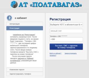 registraciya v lichnom kabinete Poltavagaz 300x264 - регистрация в личном кабинете Полтавагаз