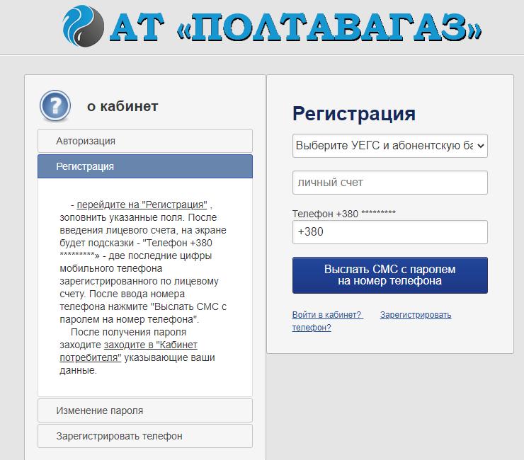 registraciya v lichnom kabinete Poltavagaz - Полтавагаз. Как зарегистрироваться в личном кабинете.